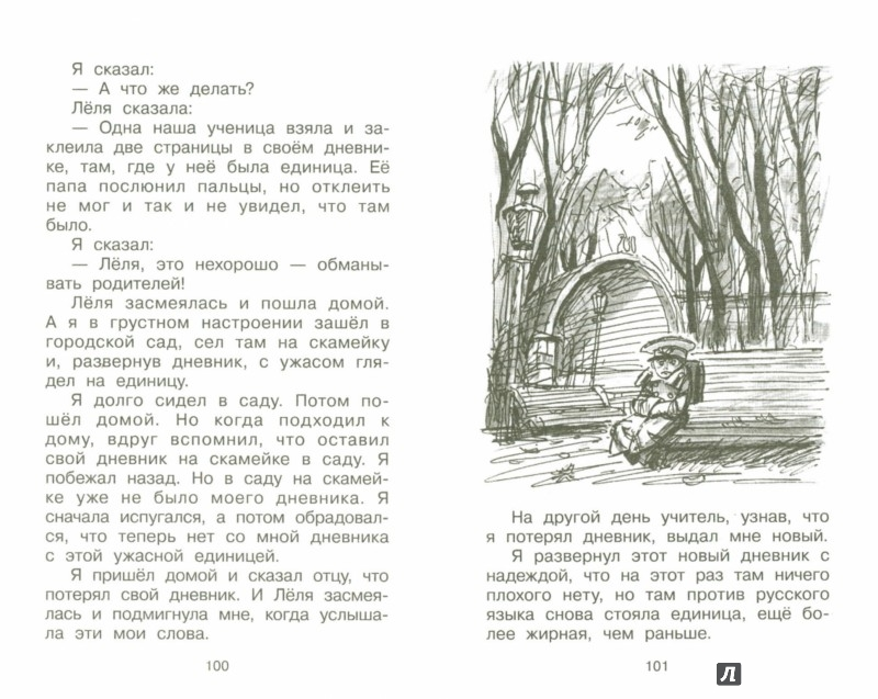 Иллюстрация 1 из 14 для Рассказы для детей - Михаил Зощенко | Лабиринт - книги. Источник: Лабиринт