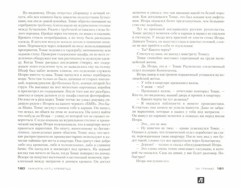 Иллюстрация 1 из 6 для За гранью - Микаэль Крефельд | Лабиринт - книги. Источник: Лабиринт