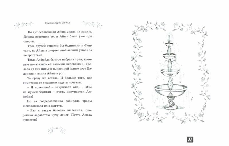 Иллюстрация 1 из 67 для Сказки барда Бидля - Джоан Роулинг   Лабиринт - книги. Источник: Лабиринт