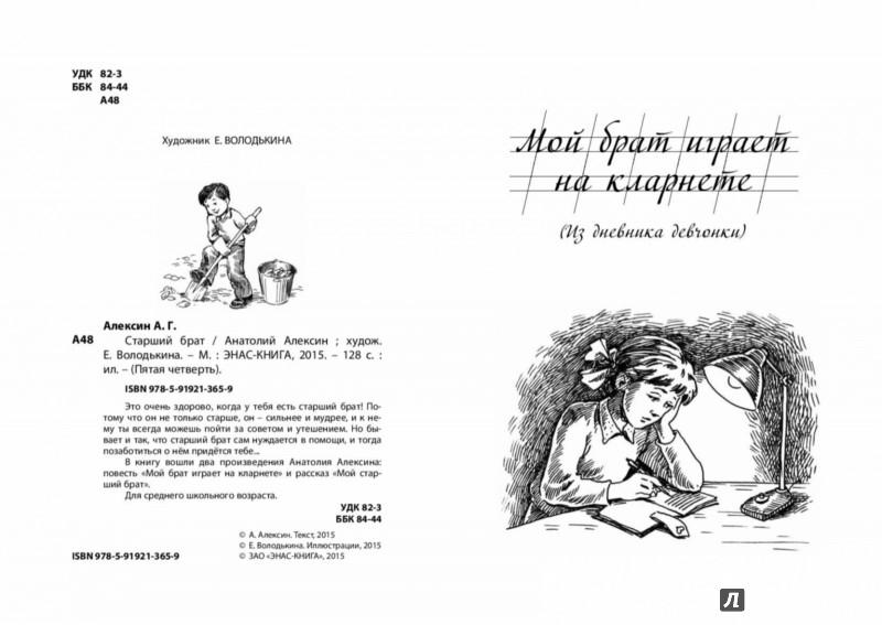 Иллюстрация 1 из 33 для Старший брат - Анатолий Алексин | Лабиринт - книги. Источник: Лабиринт