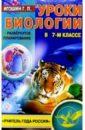 Игошин Геннадий Уроки биологии в 7 классе: Развернутое планирование
