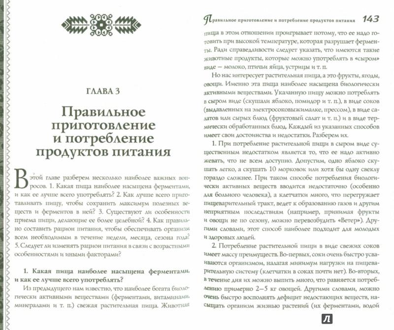 Иллюстрация 1 из 14 для Витамины и минералы. Здоровье и сила на каждый день - Геннадий Малахов | Лабиринт - книги. Источник: Лабиринт