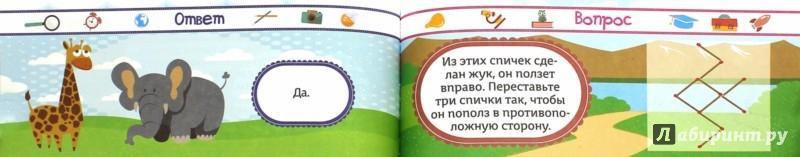 Иллюстрация 1 из 22 для Головоломки для детей и родителей | Лабиринт - книги. Источник: Лабиринт