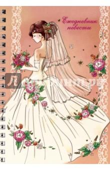 Ежедневник невесты НЕВЕСТА (80 листов, А6) (37160)