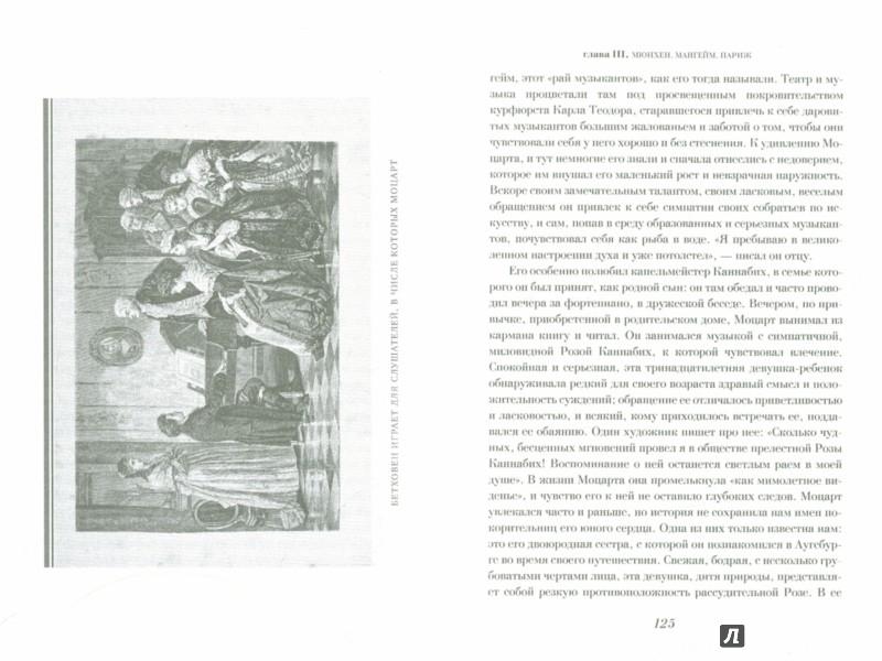 Иллюстрация 1 из 10 для Бах. Моцарт. Бетховен - Базунов, Давидов, Давыдова | Лабиринт - книги. Источник: Лабиринт