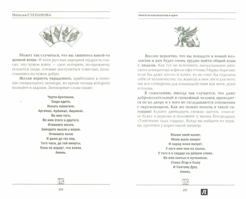 Иллюстрация 1 из 5 для Оракул на благополучие и удачу - Наталья Степанова | Лабиринт - книги. Источник: Лабиринт