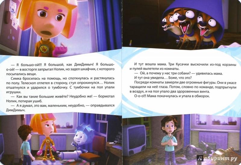 Иллюстрация 1 из 8 для Любимые истории Нолика. Волшебная палочка   Лабиринт - книги. Источник: Лабиринт