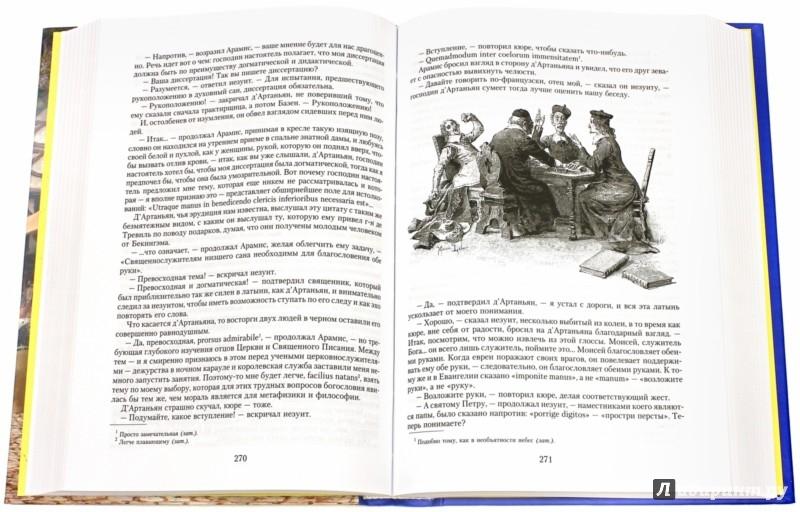Иллюстрация 1 из 54 для Три мушкетера - Александр Дюма | Лабиринт - книги. Источник: Лабиринт