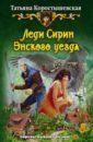 Леди Сирин Энского уезда, Коростышевская Татьяна Георгиевна