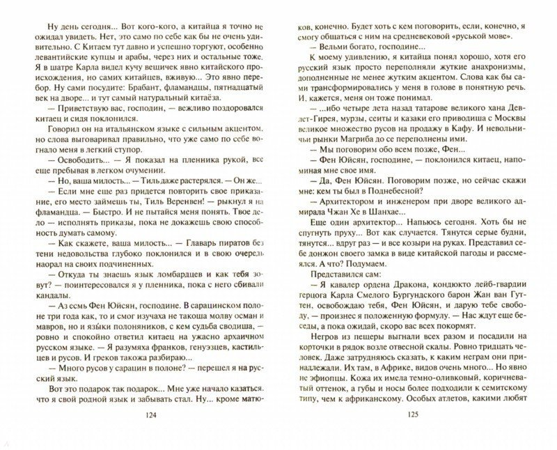 Иллюстрация 1 из 36 для Страна Арманьяк. Рутьер - Александр Башибузук   Лабиринт - книги. Источник: Лабиринт