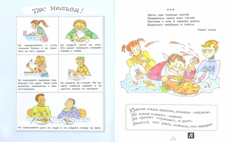 Иллюстрация 1 из 16 для Как вести себя за столом | Лабиринт - книги. Источник: Лабиринт