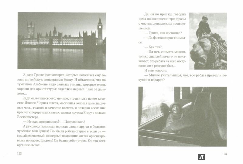 Иллюстрация 1 из 16 для Цвет малиновый иван-чай - Елена Арманд | Лабиринт - книги. Источник: Лабиринт