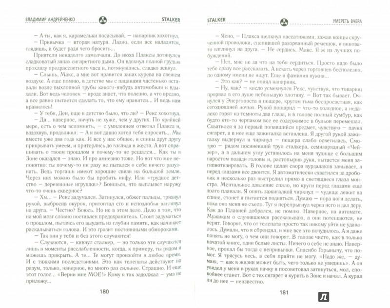 Иллюстрация 1 из 9 для Стражи Армады. Умереть вчера - Владимир Андрейченко | Лабиринт - книги. Источник: Лабиринт