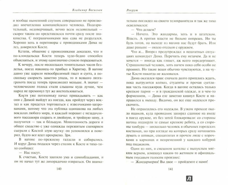 Иллюстрация 1 из 13 для Рекрут - Владимир Васильев | Лабиринт - книги. Источник: Лабиринт