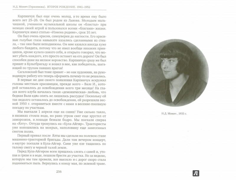 Иллюстрация 1 из 23 для Второе рождение 1941-1952 - Монич (Герасимова) Нина Дмитриевна | Лабиринт - книги. Источник: Лабиринт