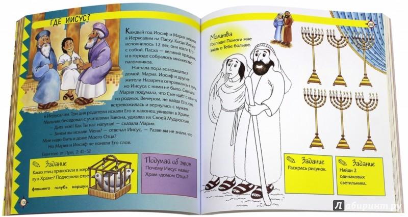 Иллюстрация 1 из 13 для Библия маленького исследователя | Лабиринт - книги. Источник: Лабиринт
