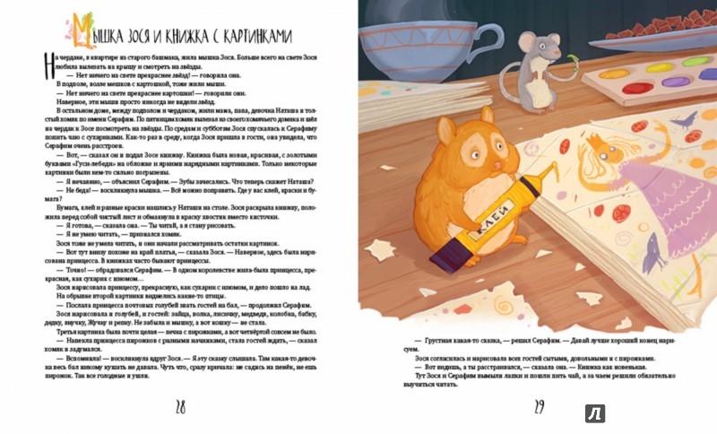 Иллюстрация 1 из 8 для Алфавитные сказки - Алексей Лисаченко | Лабиринт - книги. Источник: Лабиринт