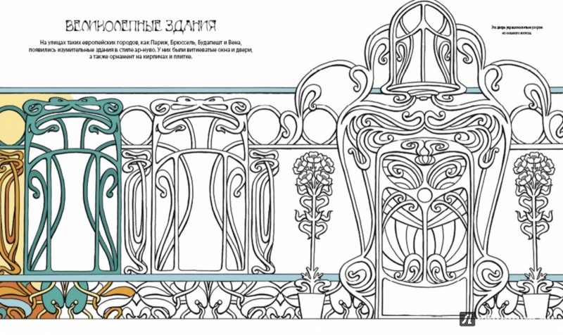 Иллюстрация 1 из 48 для Орнаменты в стиле ар-нуво - Эмили Бон | Лабиринт - книги. Источник: Лабиринт
