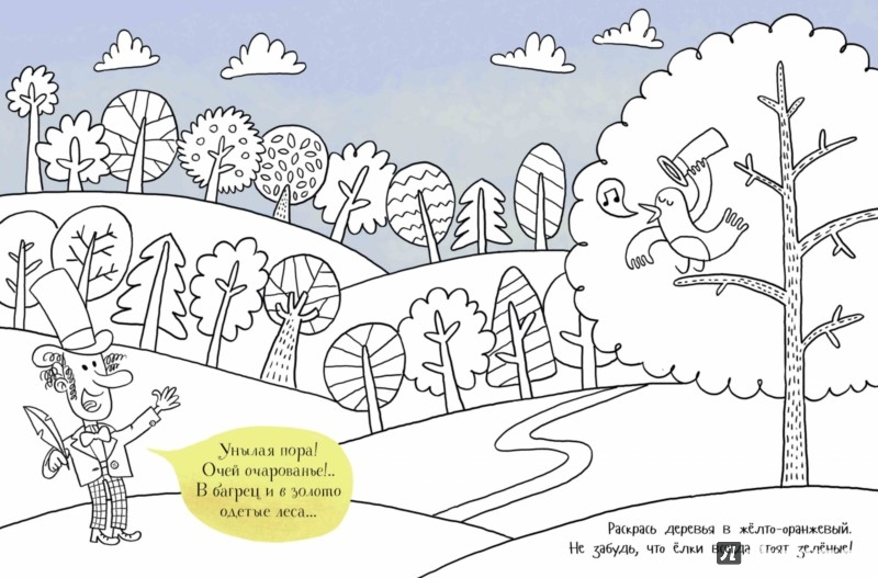 Иллюстрация 1 из 18 для Осенние приключения Клёвика - Александр Голубев | Лабиринт - книги. Источник: Лабиринт