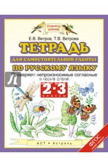 Русский язык. 2-3 классы. Тетрадь для самостоятельной работы. ФГОС
