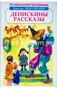 Купить Денискины рассказы, Искатель, Повести и рассказы о детях