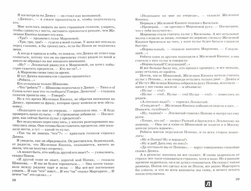 Иллюстрация 1 из 9 для Чучело - Владимир Железников | Лабиринт - книги. Источник: Лабиринт