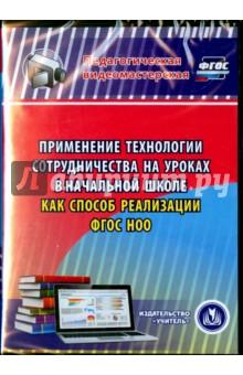 Применение технологии сотрудничества на уроках в начальной школе как способ реализации ФГОС НОО (CD)