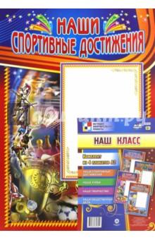 Комплект плакатов Наш класс (4 штуки). ФГОС стенд наш класс екатеринбург