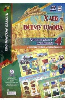 """Комплект плакатов """"Хлеб - всему голова"""". 4 плаката с методическим сопровождением. ФГОС"""