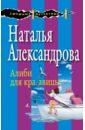 Александрова Наталья Николаевна Алиби для красавицы
