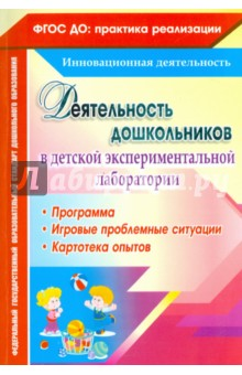 Деятельность дошкольников в детской экспериментальной лаборатории. Программа. ФГОС ДО