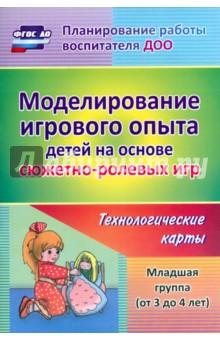 Моделирование игрового опыта детей на основе сюжетно-ролевых игр. Младшая группа (от 3 до 4 лет)