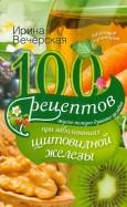 100 рецептов при заболеваниях щитовидной железы
