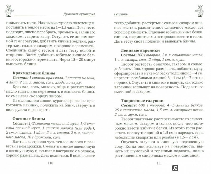 Иллюстрация 1 из 7 для 100 рецептов при заболеваниях щитовидной железы - Ирина Вечерская | Лабиринт - книги. Источник: Лабиринт