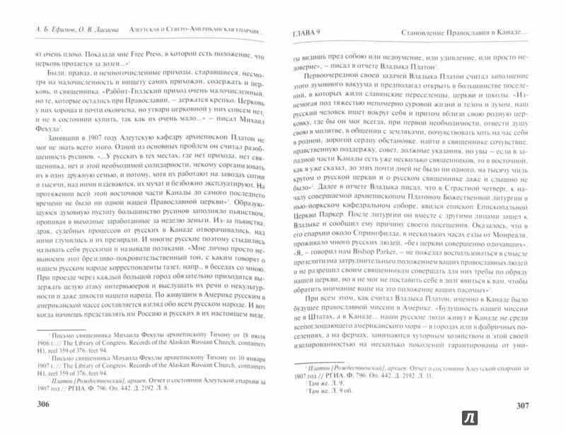 Иллюстрация 1 из 8 для Алеутская и Северо-американская епархия при святителе Тихоне - Ефимов, Ласаева | Лабиринт - книги. Источник: Лабиринт