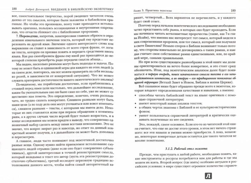 Иллюстрация 1 из 20 для Введение в библейскую экзегетику - Андрей Десницкий | Лабиринт - книги. Источник: Лабиринт