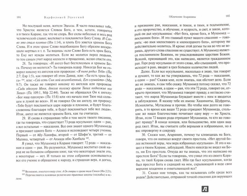 Иллюстрация 1 из 12 для Византийские сочинения об исламе (тексты переводов и комментарии) | Лабиринт - книги. Источник: Лабиринт