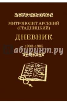 Дневник 1903-1905. 3 том