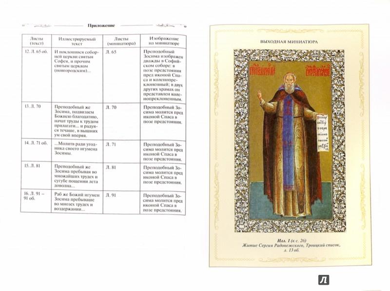Иллюстрация 1 из 3 для Древнерусский иллюстратор житий святых. Нетекстовая текстология - Наталья Юферева | Лабиринт - книги. Источник: Лабиринт