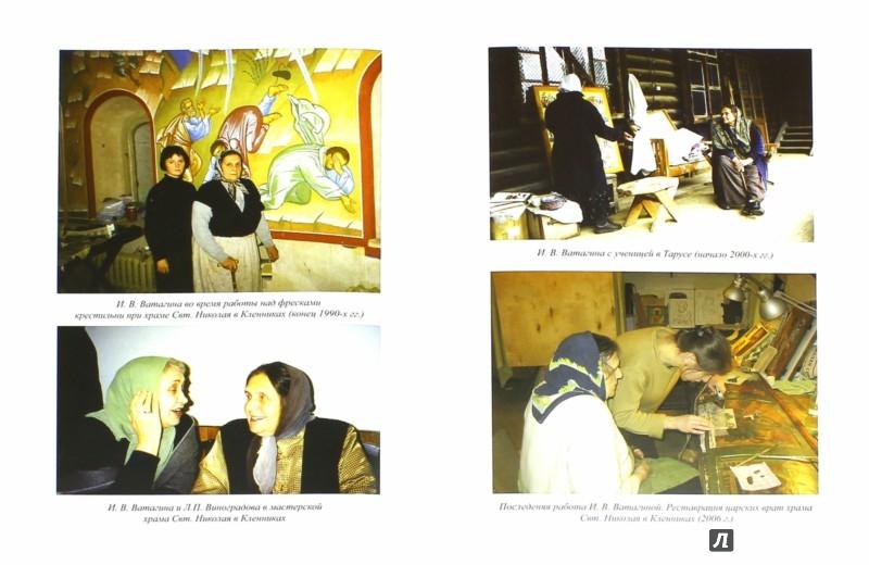 Иллюстрация 1 из 3 для Иконописец Ирина Васильевна Ватагина. Сборник воспоминаний с иллюстрациями | Лабиринт - книги. Источник: Лабиринт