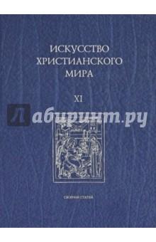 Искусство христианского мира XI сборник статей иерусалимский православный семинар выпуск 4