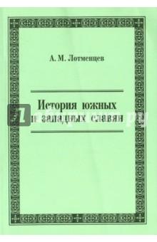 История южных и западных славян. Учебное пособие