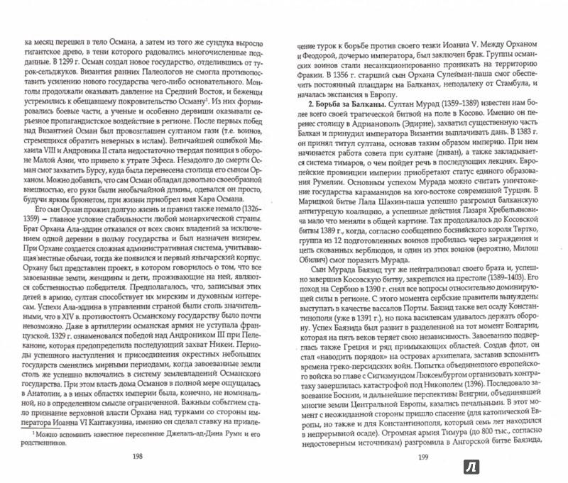 Иллюстрация 1 из 15 для История южных и западных славян. Учебное пособие - Андрей Лотменцев | Лабиринт - книги. Источник: Лабиринт