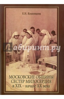 Московские общины сестер милосердия в XIX-XX века