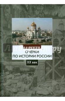 Очерки по истории России. XX век. Учебное пособие