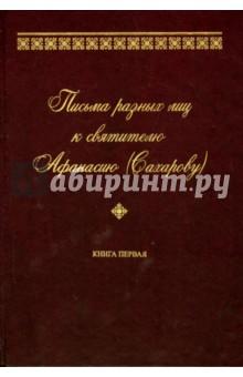Письма разных лиц к святителю Афанасию (Сахарову). В 2-х томах. Том 1