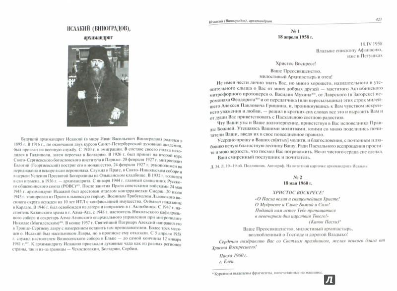 Иллюстрация 1 из 3 для Письма разных лиц к святителю Афанасию (Сахарову). В 2-х томах. Том 1 | Лабиринт - книги. Источник: Лабиринт