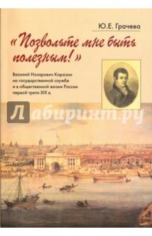 """""""Позвольте мне быть полезным!"""" В.Н. Каразин на государственной службе и в общественной жизни"""