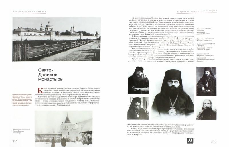 Иллюстрация 1 из 7 для Пострадавшие за веру и церковь Христову 1917-1937 - Головкова, Хайлова   Лабиринт - книги. Источник: Лабиринт