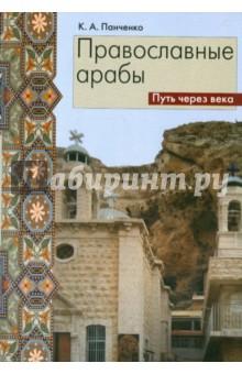 Православные арабы. Путь через века. Сборник статей